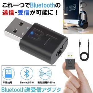 Bluetooth アダプター 送信 受信 ドングル トランスミッター レシーバー PC スピーカー ヘッドセット イヤホン H169|kasimaw