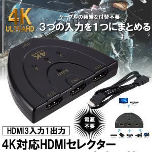 HDMI 切替器 セレクター 4K hdmi 3入力 1出力 ハイビジョン オーディオ HDD PC PS4 ゲーム 4KHDMISEC|kasimaw