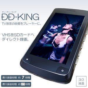 DD-KING 液晶プレーヤー TV 画面の映像をそのまま ダイレクト 録画できる  音楽 写真 PC DVDから どこでも視聴 VHS ダビング DD-KING 即納|kasimaw