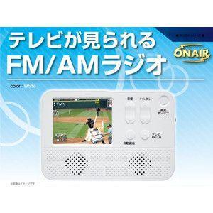 ワンセグTV対応FM/AMラジオ ORD-T01W(ホワイト)|kasimaw
