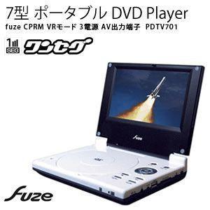 7インチ 7型 ポータブルDVDプレーヤー ワンセグ VRモード CD SD USB 3電源対応 AV出力端子 CPRM PDTV701|kasimaw