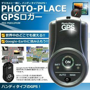 【年末SALE】デジカメと一緒に。 ハンディタイプのGPS! GPSロガー 世界中どこでも使える PERFST-RESURCH 即納|kasimaw