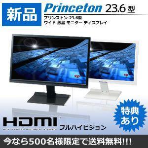 特典あり プリンストン 23.6型 ワイド 液晶 モニター フルHD ハイビジョン HDMI PTFWKF-24W PTFBKF-24W|kasimaw