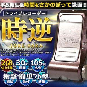 事故後に時間をさかのぼって録画する ドライブレコーダー 時逆 2GB SDカード 付属 30万画素 105度 広角 簡単取付 小型軽量 KZ-TOKISADA 即納 kasimaw