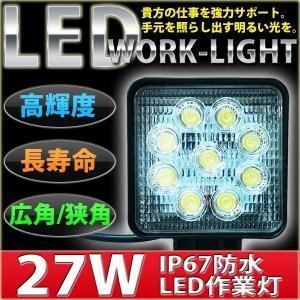 作業灯 27W 6500K 9LED ワークライト 高輝度LED 広角 RA-9LEDL-4 即納|kasimaw