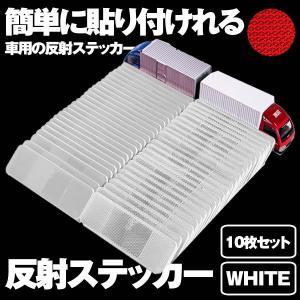 安全警告 反射板 10個セット ホワイト 反射ステッカー スコッチライト ダイヤモンド グレード 反射素材 10-HANSHAA-WH|kasimaw