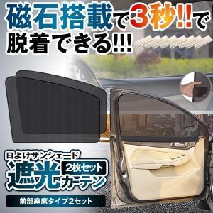 車ドア窓用 網戸 前窓用 2枚セット 磁石付き 貼るだけ簡易 防虫 ネット 虫よけ 遮光 日よけ 2-KUDOMADO-MA|kasimaw