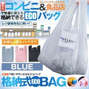 コンビニ お買い物 エコバッグ ブルー 2個セット ECO 折りたたみ 大容量 軽量 格納 収納 便利 レジ袋 おしゃれ 2-CONBBB-BL|kasimaw