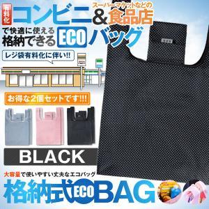 コンビニ お買い物 エコバッグ ブラック 2個セット ECO 折りたたみ 大容量 軽量 格納 収納 便利 レジ袋 おしゃれ 2-CONBBB-BK|kasimaw