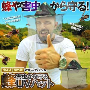 防護ハット 蜂 養蜂 虫刺され防止 保護 帽子 紫外線予防 ハチ 虫とり キャンプ レジャー MITUBAMES|kasimaw
