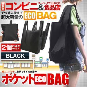 コンビニ 買い物袋 2個セット ブラック エコバッグ人気 肩掛け 折り畳み コンビニ 袋 ポケットサイズ スクエア 2-OKAEBAG-BK|kasimaw