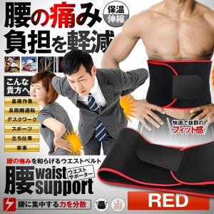 ウエストサポート レッド 伸縮式 ストレッチ 弾性ベルト コルセット ボディ 腹部 脂肪燃焼 女性 男性 KOWESPOT-RD|kasimaw
