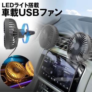車用扇風機 エアコン 卓上両用 3段階風量調節 車載USBファン LEDライト 超静音 強風量 幅広い車種に対応 角度360°回転 LSHASENS-BK|kasimaw