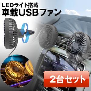 車用扇風機 エアコン 2台セット 卓上両用 3段階風量調節 車載USBファン LEDライト 超静音 強風量 幅広い車種に対応 角度360°回転 2-LSHASENS-BK|kasimaw