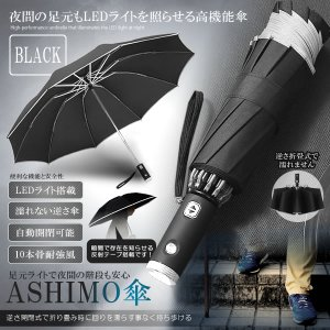 LED搭載 自動開閉式 折畳み傘 ブラック 反射テープ付 10本骨耐強風 超撥水 濡れない 足元 雨具 アンブレラ ASHIMOKASA-BK|kasimaw