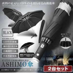 LED搭載 自動開閉式 折畳み傘 ブラック 2個セット 反射テープ付 10本骨耐強風 超撥水 濡れない 足元 雨具 アンブレラ 2-ASHIMOKASA-BK|kasimaw