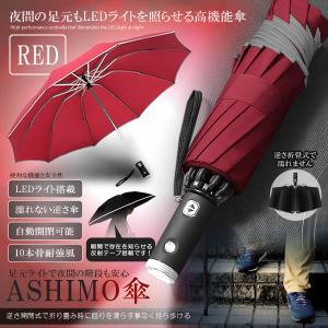 LED搭載 自動開閉式 折畳み傘 レッド 反射テープ付 10本骨耐強風 超撥水 濡れない 足元 雨具 アンブレラ ASHIMOKASA-RD|kasimaw