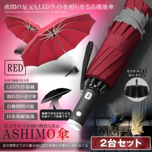LED搭載 自動開閉式 折畳み傘 レッド 2個セット 反射テープ付 10本骨耐強風 超撥水 濡れない 足元 雨具 アンブレラ 2-ASHIMOKASA-RD|kasimaw
