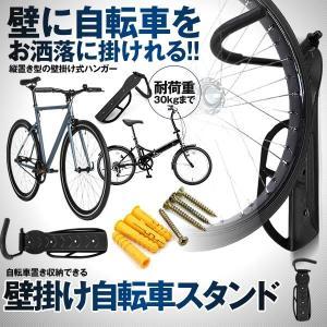 自転車 スタンド 縦 壁掛け フック 縦置きスタンド  固定式 耐荷重30kgまで 自転車置き 収納 室内 室外  KATATEZI|kasimaw