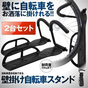 自転車 スタンド 2台セット 縦 壁掛け フック 縦置きスタンド 固定式 耐荷重30kgまで 自転車置き 収納 室内 室外 2-KATATEZI|kasimaw