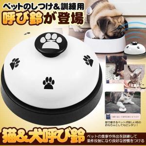 呼び鈴 猫 犬 卓上ベル コールベル しつけ用 訓練用品 ペットおもちゃ 鈴 ベル YOBIBELU|kasimaw