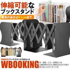 ブックスタンド2個セット 伸縮自在 金属製 卓上収納 仕切りスタンド 雑誌 新聞 書類入れ 2-BOOK6038|kasimaw
