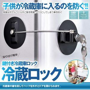 冷蔵庫ロック 鍵付き冷蔵庫ロック 防錆フリーザーロック 強力 3M接着剤付き 高耐久 ケーブル 子供用 RELOCKS|kasimaw