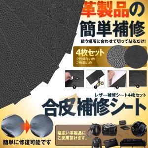 レザー補修シート 4枚セット 2枚x2種類 細かいめと粗いめ 合皮補修 貼るだけ バイク シート 4-GOHOSHU|kasimaw