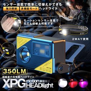 モーション ヘッドライト 照明 センサー搭載 点灯切替 明るさ調節 2WAY ヘッドマウント クリップ 作業 キャンプ XPGHEADL|kasimaw