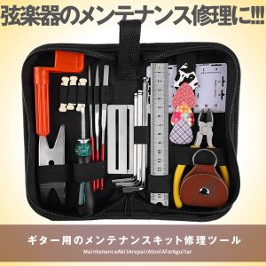 ギター メンテナンスキット 修理ツール ギター クリーニング ウクレレ ベース メンテナンスセット ...