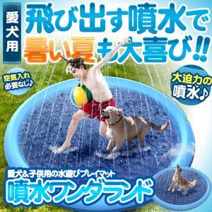 ワンちゃん用 水スプレーマット 犬用 ペット 滑り止め搭載 噴水マット おもちゃ プレイマット ビニール プール 子供 キッズ 水遊 1.5m HUNWANDA|kasimaw