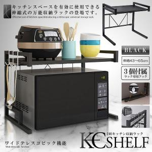 U型 レンジ上 ラック ブラック シェルフ 電子レンジ キッチン 台所 ラック 収納 ステンレス鋼 格納式 棚 UZIRERACK-BK|kasimaw