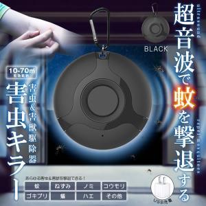 害虫キラー ブラック 害獣 蚊 ゴキブリ 虫よけ 超音波 蚊よけ USB充電 虫対策 アウトドア 安全設計  GAKIRARA-BK|kasimaw