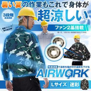 エア作業着 迷彩 Lサイズ 空調 ファン 熱中症対策 空調服 大風量 クーラー 洗濯 UVカット 冷却服 アウトドア 現場 AICJACU-ME-L|kasimaw