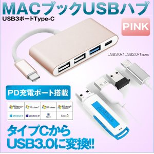 USB-C to USB 3.0 HUB ハブ アダプター 変換器 3ポート MACブック USBC3P-PK|kasimaw