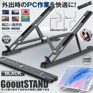 ノートパソコンスタンド ブラック PC IPD スタンド  スタンド 6段階調整可能 折畳式 人間工学設計 姿勢改善 滑り止め 高品質 アルミ合金製 NOPARES-BK|kasimaw