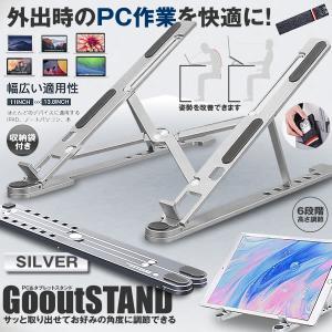 ノートパソコンスタンド シルバー PC IPD スタンド スタンド 6段階調整可能 折畳式 人間工学設計 姿勢改善 滑り止め 高品質 アルミ合金製 NOPARES-SV|kasimaw