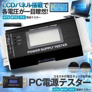 電源テスター ATX BTX ITX コネクタ 電源 PC パソコン LCDディスプレイ 電圧 電流 SATA電源 ATXTESTER|kasimaw