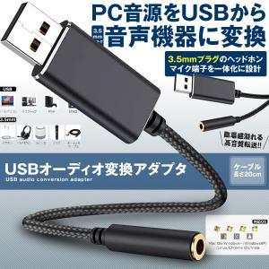 USB to 3.5mm オーディオ ケーブル  USB外付け サウンドカード USBポート-3極 TRS 4極 3.5mm ミニジャック 変換ケーブル USBODIKK|kasimaw