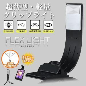 超薄型 軽量 クリップライト フレックスライト 読書 LED ランプ ブックライト 折りたたみ式 3段階調光 USB充電 磁石 マグネット SANFLEXLT|kasimaw