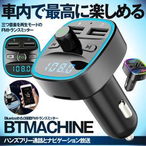 FMトランスミッター Bluetooth5.0 高音質 FM transmitter 音楽再生 車載充電器カーチャージャー ハンズフリー通話 電圧測定 2USBポート  FMTTRAB|kasimaw