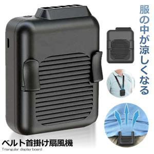 ベルト 首掛け扇風機 USB充電式 携帯扇風機 腰掛 小型 ファン 大容量4000mAh 最大12時間 静音 3段階調節 SINOBASE|kasimaw