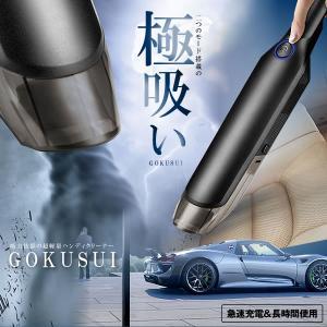 ハンディクリーナー 超軽量0.5kg 2モード 吸力 35分間稼働 車用 掃除機 乾湿 両用 コードレス GOKUSUI|kasimaw