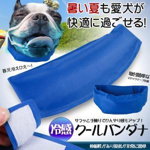 ペット用 クールバンダナ ひんやり首輪 熱中症 暑さ対策 犬 冷却 冷感首輪 冷却 INUREWBA|kasimaw