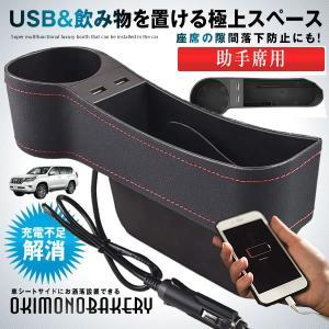 車用 充電できる シートポケット USB  高級 小物入れ 隙間ポケット 車内 車載 ボックス 助手席用 右側 MONOBAKERY|kasimaw