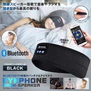 BLUETOOTH5.0搭載 アイマスク ブラック 安眠 スポーツ バンダナ 睡眠 イヤホン 無線 音楽 ミュージック 睡眠 スピーカー スマホ IMATOOTH-BK|kasimaw