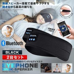 BLUETOOTH5.0搭載 アイマスク ブラック 2台セット 安眠 スポーツ バンダナ 睡眠 イヤホン 無線 音楽 ミュージック 睡眠 スピーカー スマホ 2-IMATOOTH-BK|kasimaw