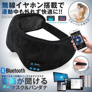 アイマスク スポーツ Bluetooth5.0 音楽機能 3D立体型 アイマスク 遮光 睡眠 極上の肌触り 目隠し 圧迫感なし 軽量 旅行 昼寝  EYESMASK|kasimaw