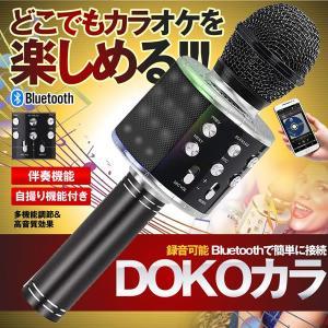 Bluetooth カラオケマイク ワイヤレス LEDライト エコー機能搭載 録音可能 簡単接続 無線 伴奏機能付き 音楽再生 家庭カラオケ DOKOKARA|kasimaw