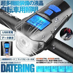 自転車用ライト 走行速度 距離 データ 自転車前照灯 照明 5600mAh 充電式 LED 広角 メーター付き ラッパ機能付き USB 4段階調光 超小型 DATERING|kasimaw